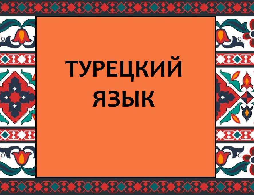 Турецкий язык сайт