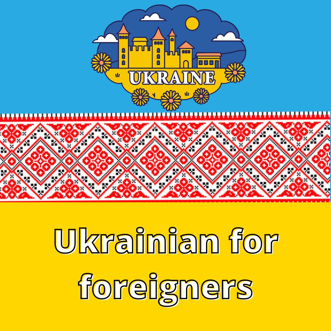 Украинский курс
