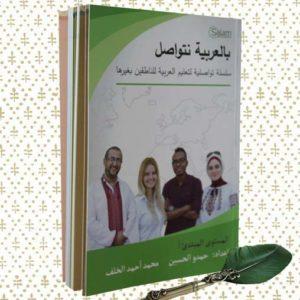 بالعربية نتواصل